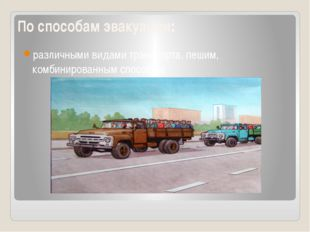 По способам эвакуации: различными видами транспорта, пешим, комбинированным с