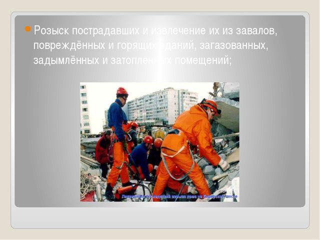 Розыск пострадавших и извлечение их из завалов, повреждённых и горящих зданий...