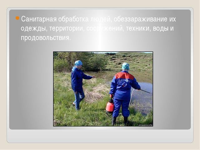 Санитарная обработка людей, обеззараживание их одежды, территории, сооружений...