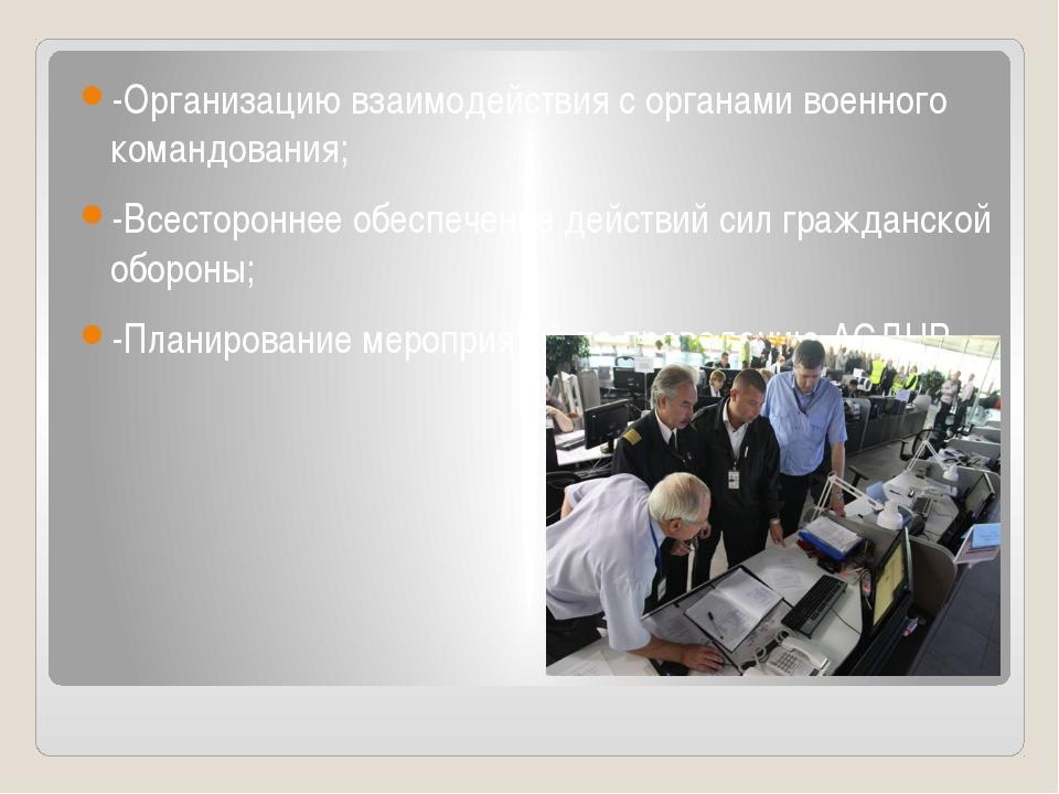 -Организацию взаимодействия с органами военного командования; -Всестороннее о...