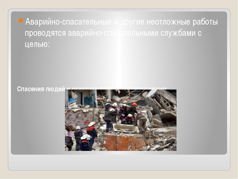 Спасения людей и оказания помощи пострадавшим. Аварийно-спасательные и другие...
