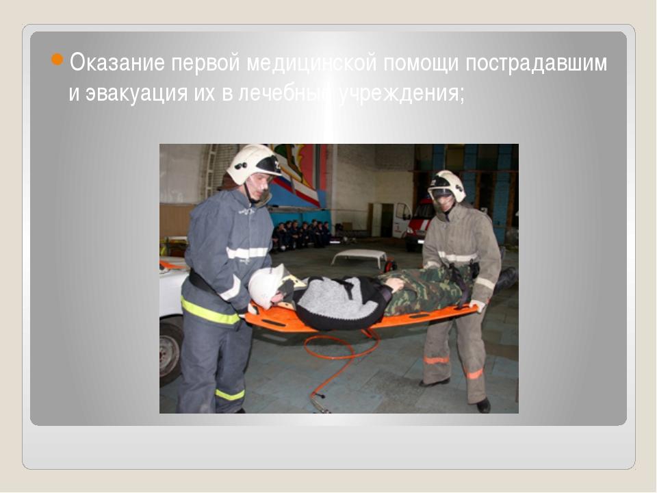 Оказание первой медицинской помощи пострадавшим и эвакуация их в лечебные учр...