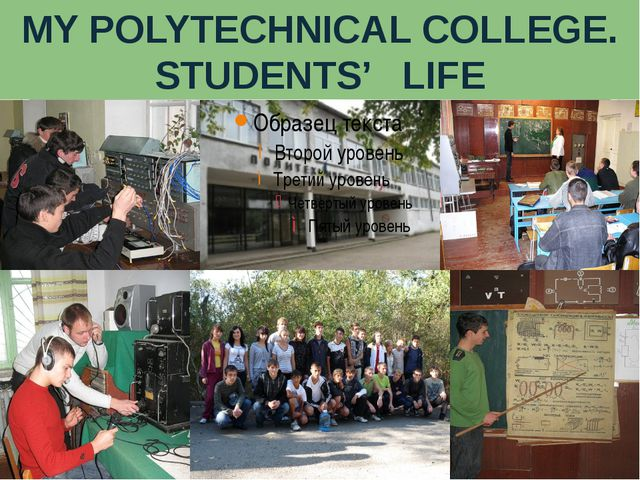 MY POLYTECHNICAL COLLEGE. STUDENTS' LIFE