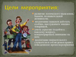 развитие логического мышления, памяти, познавательной активности; воспитание