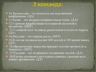 10.Хромосомы - это носители наследственной информации. (ДА) 11.Кровь - это жи