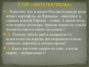 1. Известно, что в жизни России большую роль играет картофель, во Франции – в