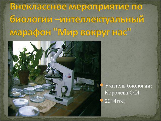 Учитель биологии: Королева О.И. 2014год