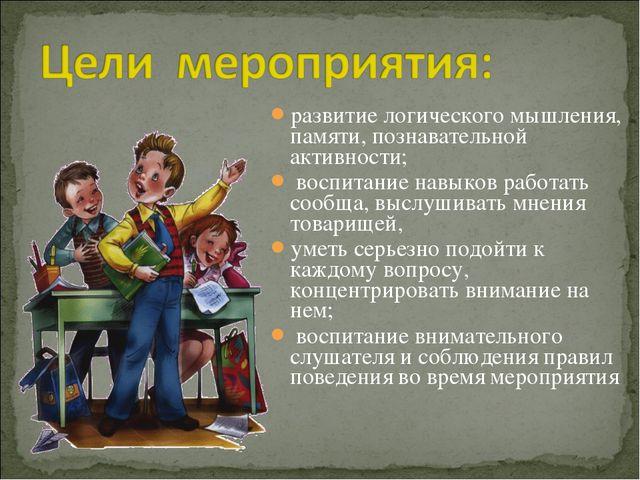 развитие логического мышления, памяти, познавательной активности; воспитание...