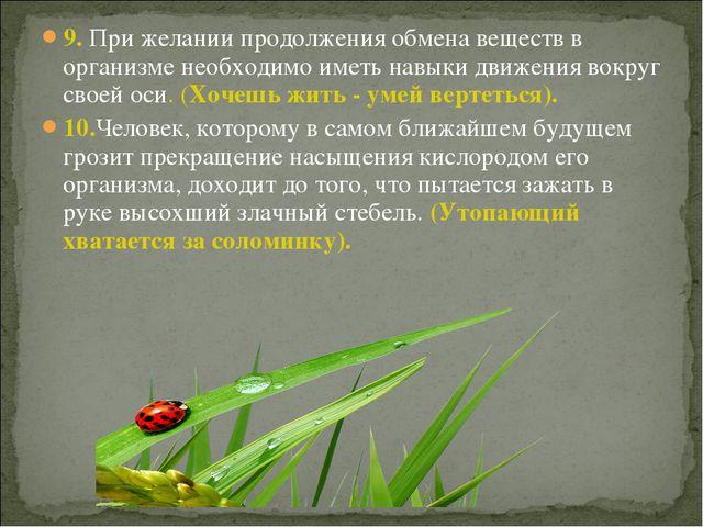 9. При желании продолжения обмена веществ в организме необходимо иметь навыки...