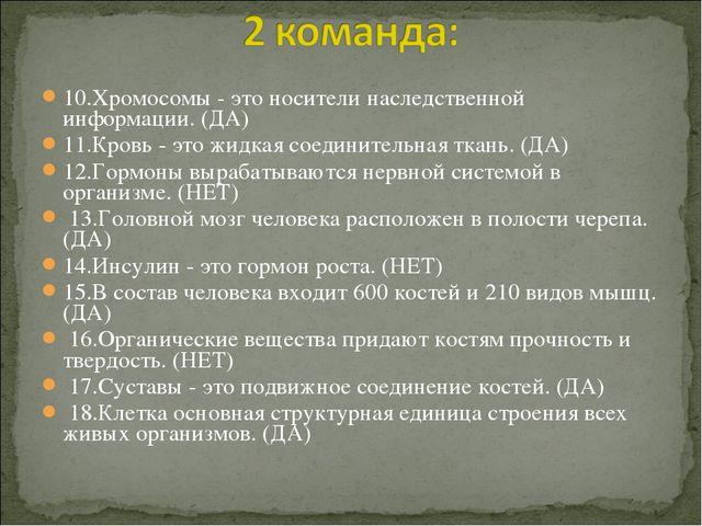 10.Хромосомы - это носители наследственной информации. (ДА) 11.Кровь - это жи...