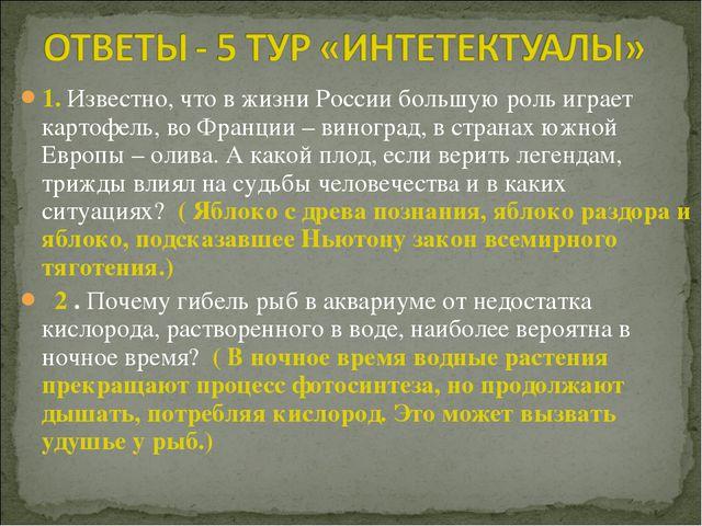 1. Известно, что в жизни России большую роль играет картофель, во Франции – в...