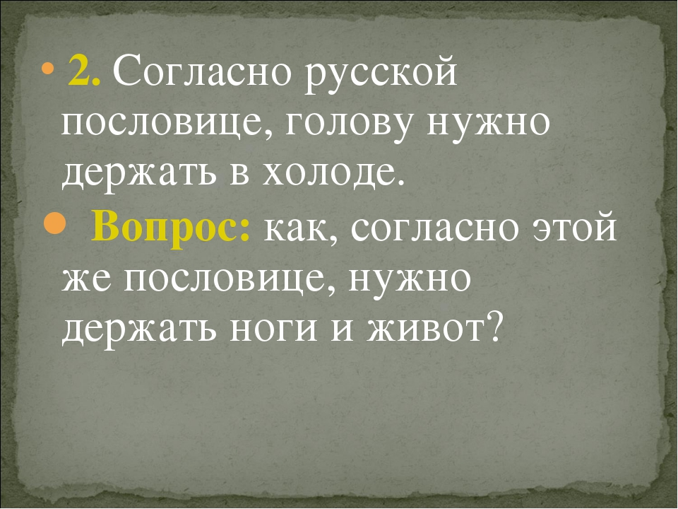 2. Согласно русской пословице, голову нужно держать в холоде. Вопрос: как, с...