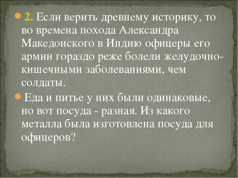 2. Если верить древнему историку, то во времена похода Александра Македонског...