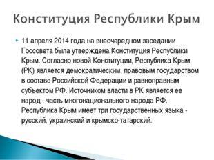 11 апреля 2014 года на внеочередном заседании Госсовета была утверждена Конст