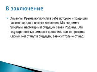 Символы Крыма воплотили в себе историю и традиции нашего народа и нашего отеч