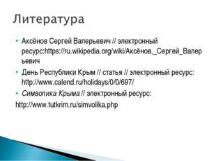 Аксёнов Сергей Валерьевич // электронный ресурс:https://ru.wikipedia.org/wiki