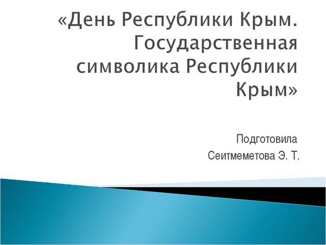 Подготовила Сеитмеметова Э. Т.