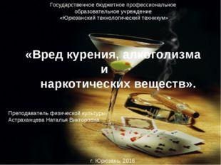 «Вред курения, алкоголизма и наркотических веществ». Государственное бюджетн