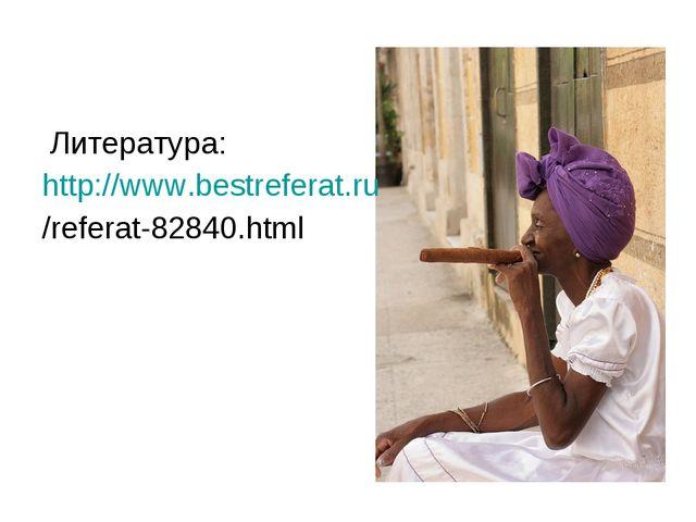 Литература: http://www.bestreferat.ru /referat-82840.html