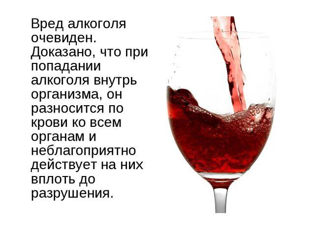 Вред алкоголя очевиден. Доказано, что при попадании алкоголя внутрь организм...