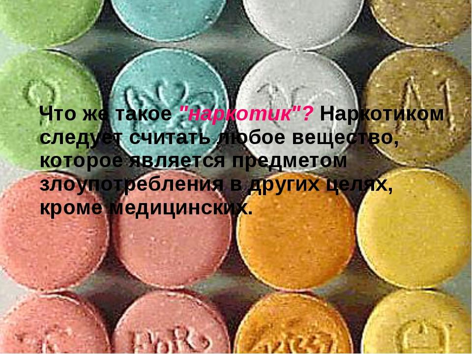 """Что же такое """"наркотик""""? Наркотиком следует считать любое вещество, которое..."""