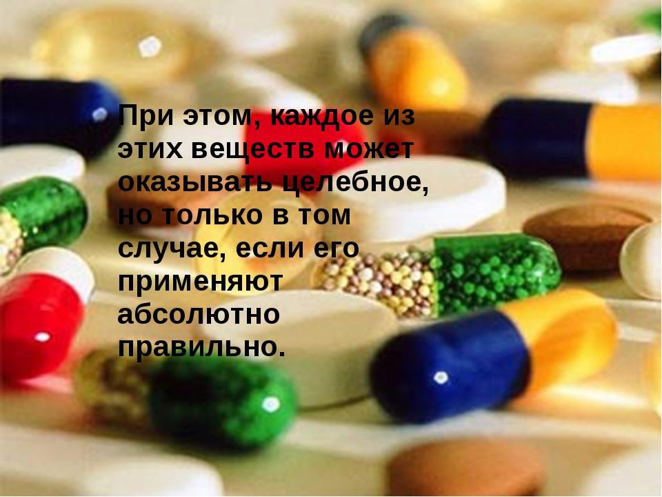 Пpи этом, каждое из этих веществ может оказывать целебное, но только в том с...
