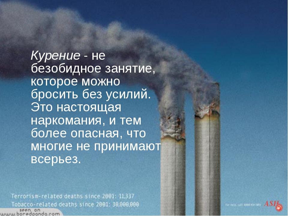 Курение - не безобидное занятие, которое можно бросить без усилий. Это насто...