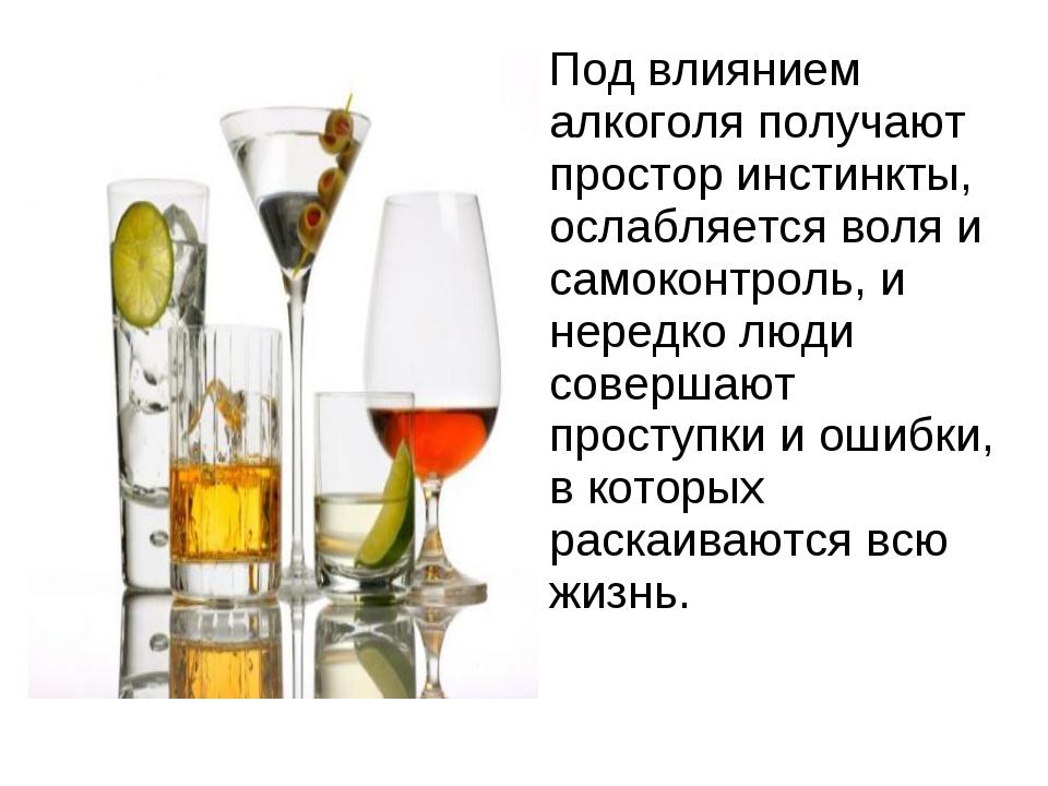 Под влиянием алкоголя получают простор инстинкты, ослабляется воля и самокон...