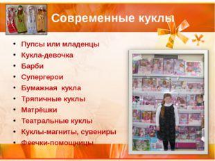 Современные куклы Пупсы или младенцы Кукла-девочка Барби Супергерои Бумажная