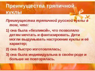 Преимущества тряпичной куклы Преимущества тряпичной русской куклы в том, что: