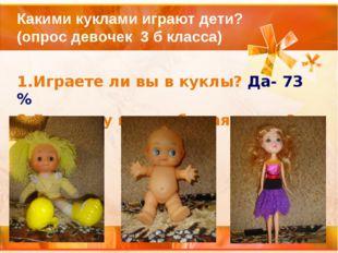 Какими куклами играют дети? (опрос девочек 3 б класса) 1.Играете ли вы в кук