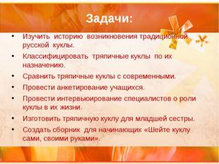 Задачи: Изучить историю возникновения традиционной русской куклы. Классифицир