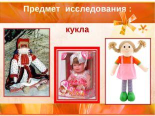 Предмет исследования : кукла