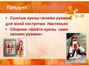 Продукт: Сшитые куклы своими руками для моей сестрички Настеньки Сборник «Ше