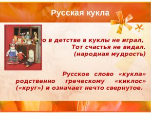 Русская кукла Кто в детстве в куклы не играл, Тот счастья не видал. (народна