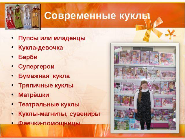 Современные куклы Пупсы или младенцы Кукла-девочка Барби Супергерои Бумажная...