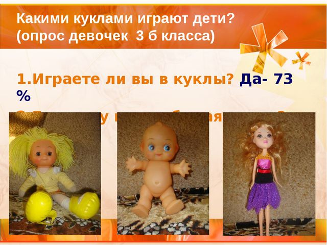 Какими куклами играют дети? (опрос девочек 3 б класса) 1.Играете ли вы в кук...