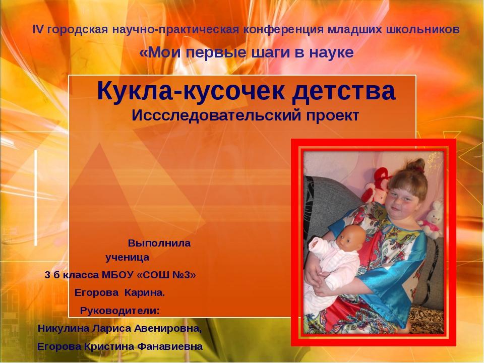 Кукла-кусочек детства Иссследовательский проект Выполнила ученица 3 б класса...
