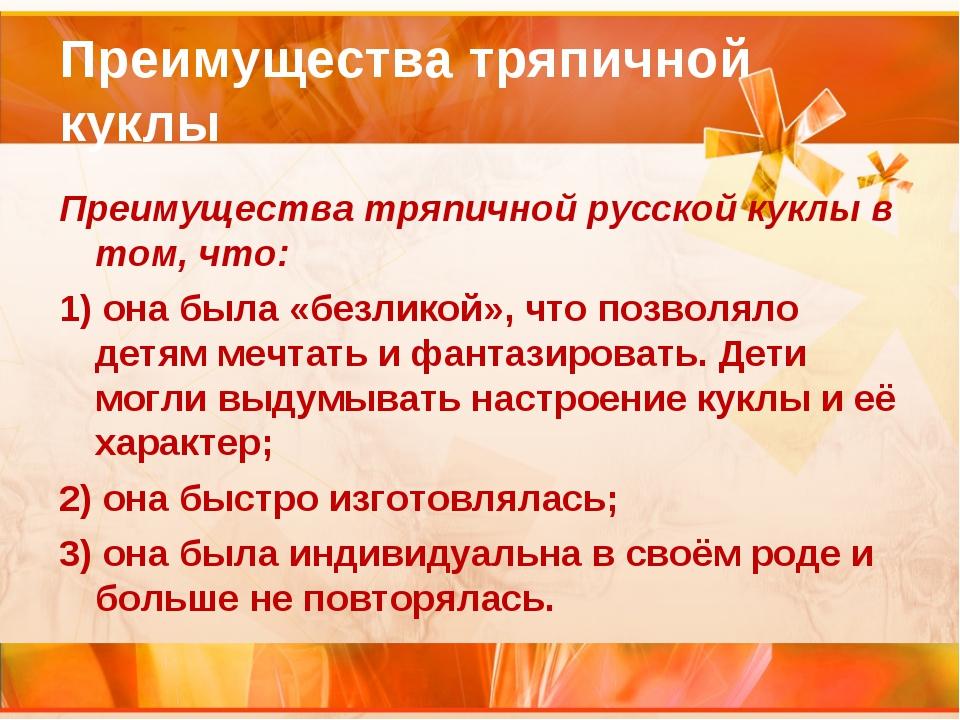 Преимущества тряпичной куклы Преимущества тряпичной русской куклы в том, что:...
