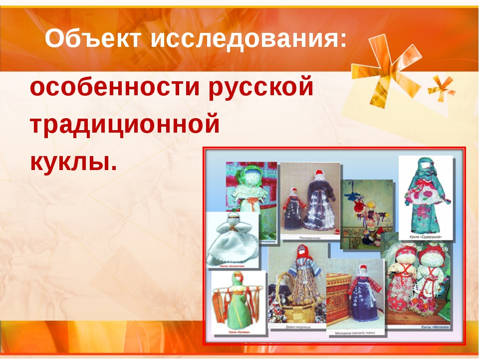 Объект исследования: особенности русской традиционной куклы.