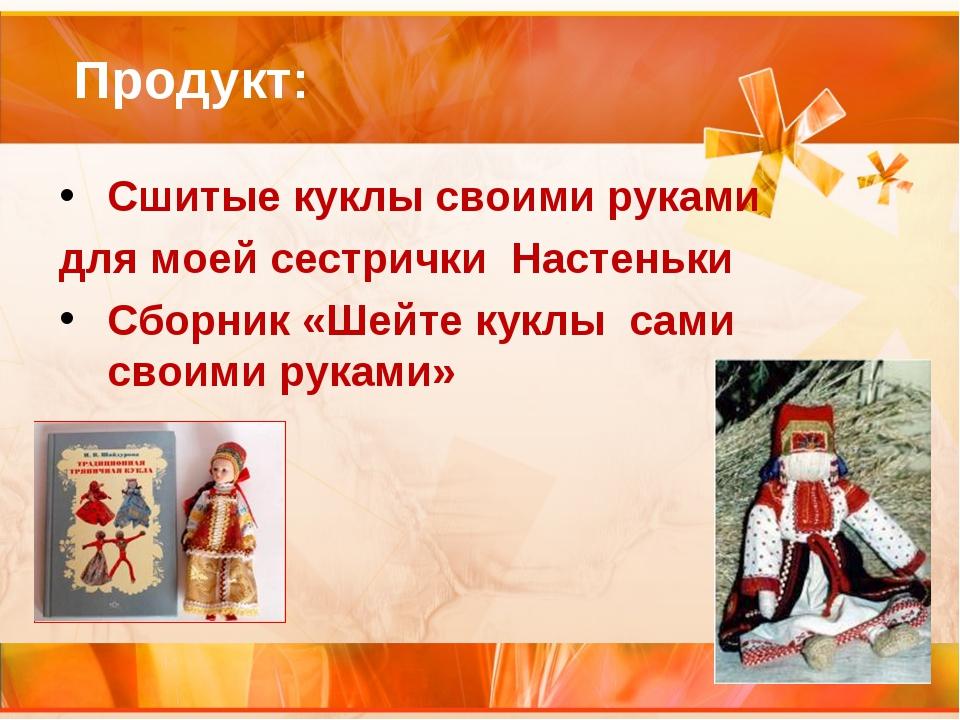 Продукт: Сшитые куклы своими руками для моей сестрички Настеньки Сборник «Ше...