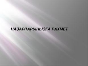 НАЗАРЛАРЫНЫЗҒА РАХМЕТ