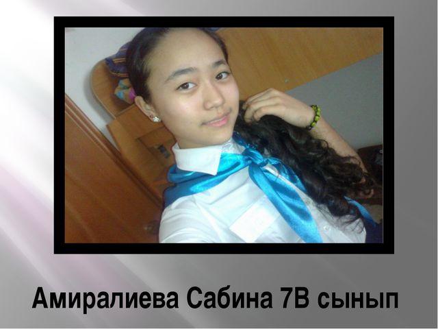 Амиралиева Сабина 7В сынып