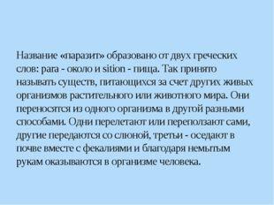 Название «паразит» образовано от двух греческих слов: para - около и sition -