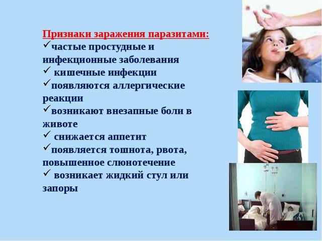 Признаки заражения паразитами: частые простудные и инфекционные заболевания к...