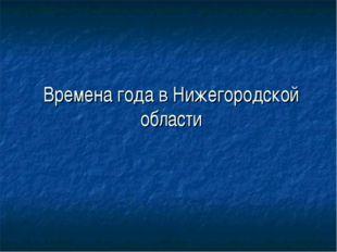 Времена года в Нижегородской области