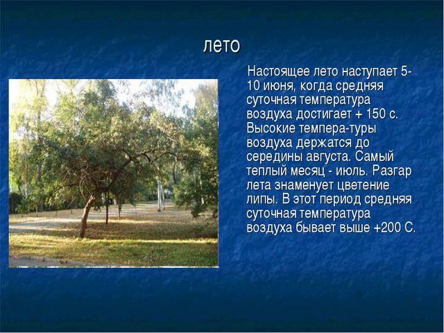 лето Настоящее лето наступает 5-10 июня, когда средняя суточная температура в...