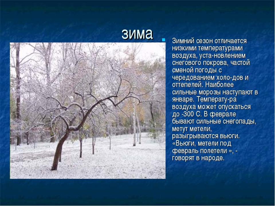зима Зимний сезон отличается низкими температурами воздуха, установлением сн...