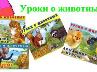 Уроки о животных