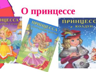 О принцессе